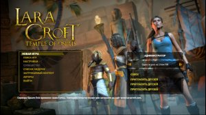 Lara Croft and the Temple of Osiris v1.1.240.4 – торрент