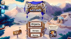 Braveland Wizard – русская версия на компьютер