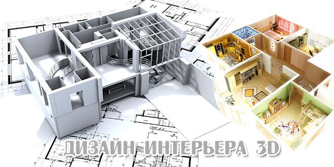 3d дизайн интерьера скачать бесплатно