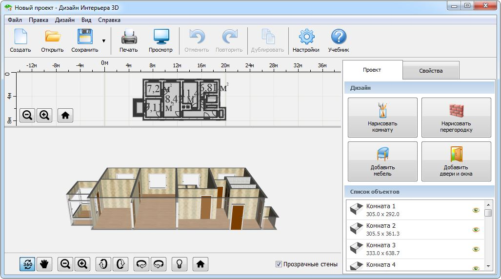 Дизайн интерьера 3 д ключ