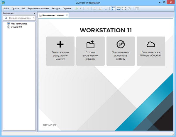 Скачать vmware workstation 11 32 bit rus торрент