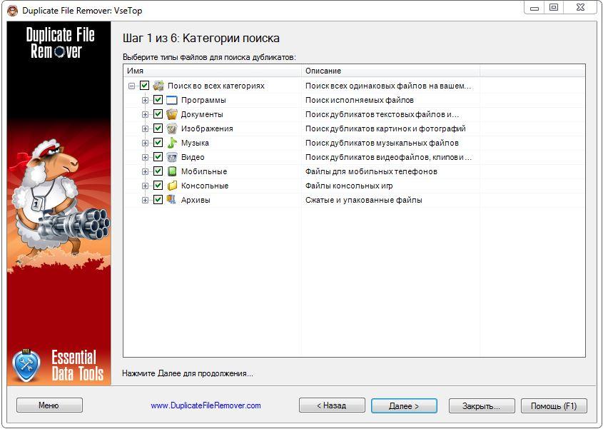 Для программа торрент файлов поиска через дубликатов
