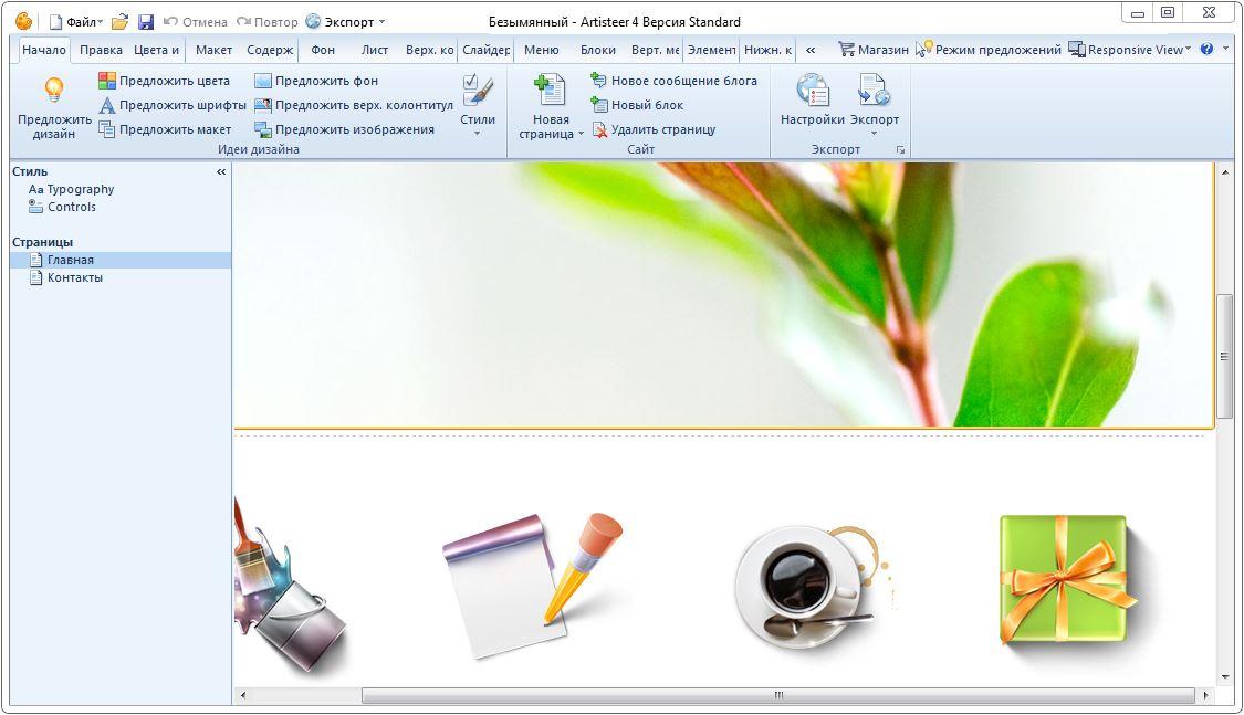 Программы для создания сайтов artisteer эффективные программы продвижения сайта