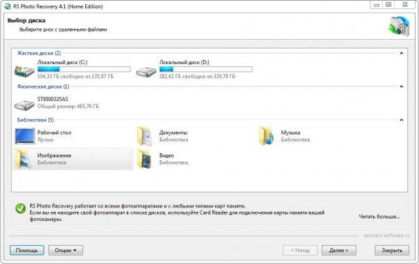 RS Photo Recovery 4.1 + ключ – восстановление удаленных фотографий