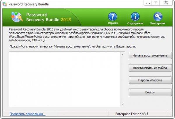 Password Recovery Bundle 2015 Enterprise на русском - восстановление паролей