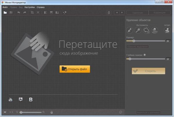 Movavi Photo Editor v5.5.1