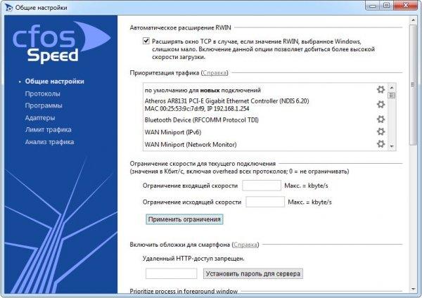 cFosSpeed 10.22 build 2290 Final + Crack