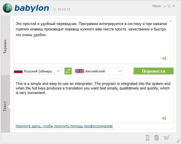 Babylon 11.0.0.22 + ключ