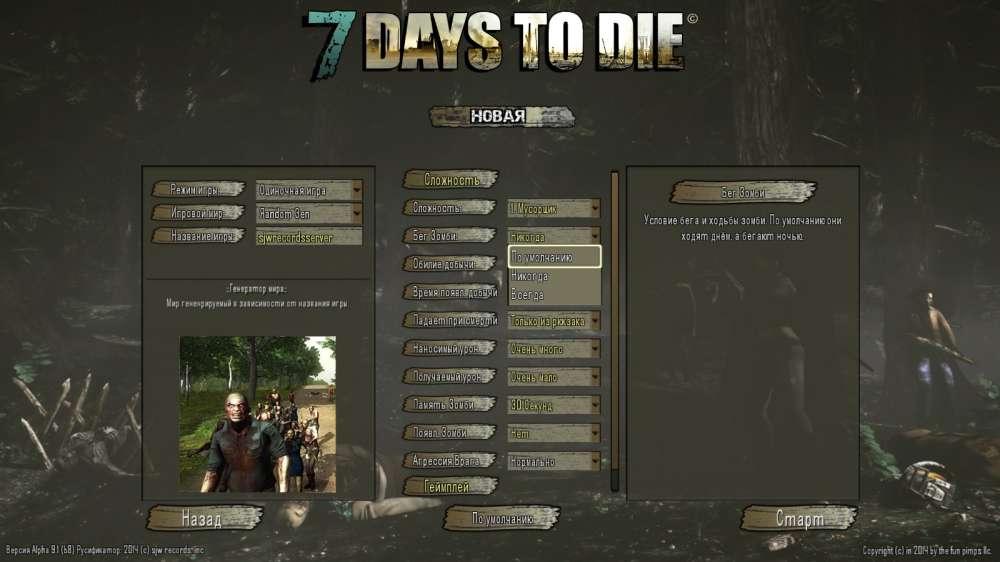 7 days to die alpha 14 через яндекс
