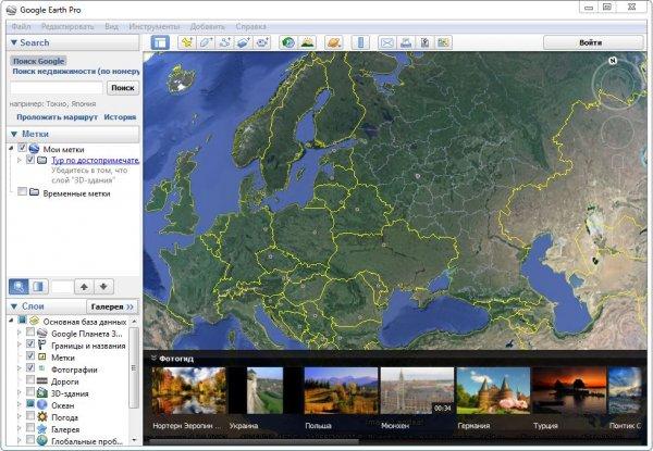 Google Earth Pro 7 + легальный ключ