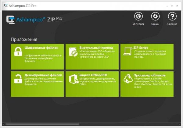 Ashampoo ZIP Pro 2.0.0.38 + crack