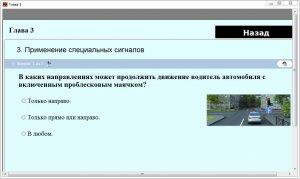 Билеты ПДД РФ. Экзамен ГИБДД России 2015 – программа