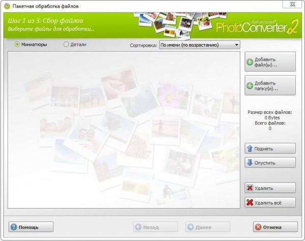 Ashampoo Photo Converter 2.0.0 + активация