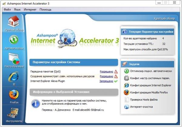 Ashampoo Internet Accelerator v3.30 – оптимизация Интернета