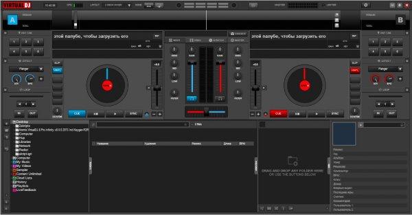 VirtualDJ Pro Infinity 8 на русском