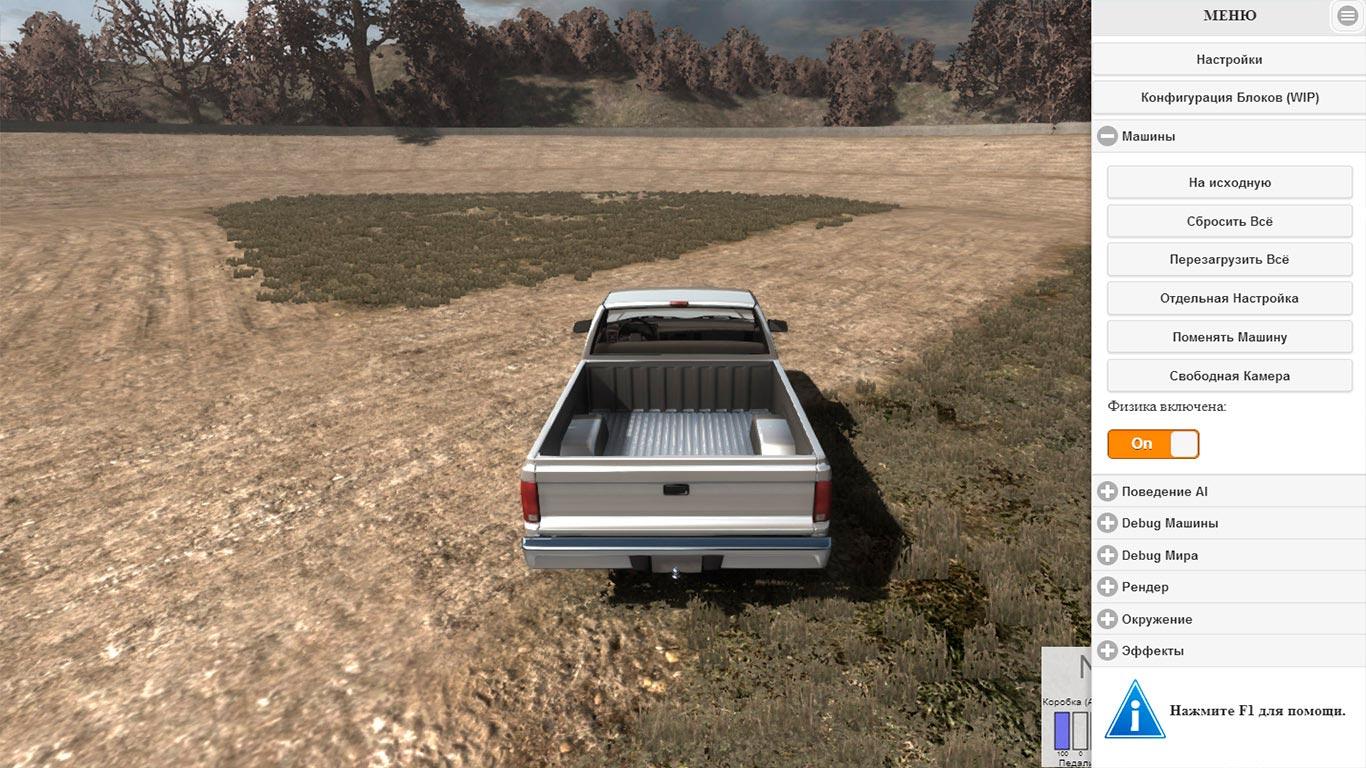 Скачать торрент beamng drive 0.4.0.3
