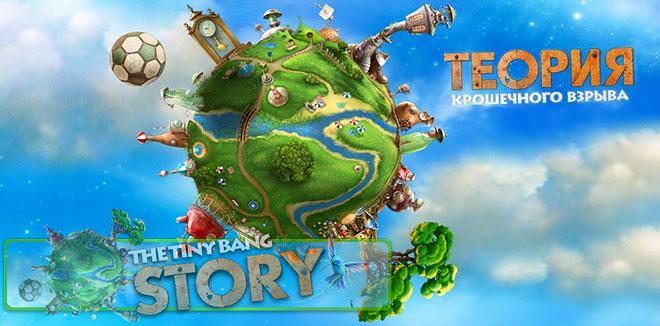 Теория крошечного взрыва / The Tiny Bang Story – на компьютер