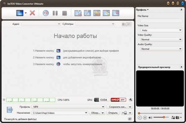 ImTOO Video Converter Ultimate на русском + ключ