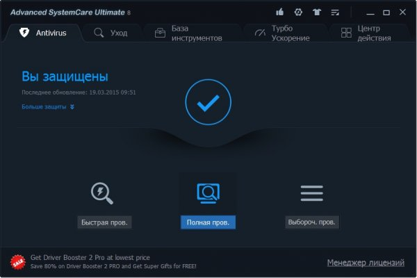 Advanced SystemCare Ultimate v11.1.0.72 (с Антивирусом) - легальный ключ