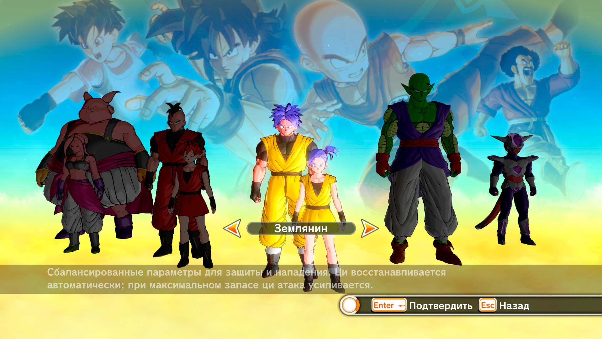 Dragon Ball: Xenoverse v1.07.00 + 10 DLC - торрент