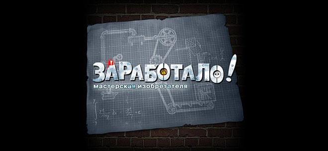 Crazy Machines / Заработало! Мастерская изобретателя – полная версия на русском
