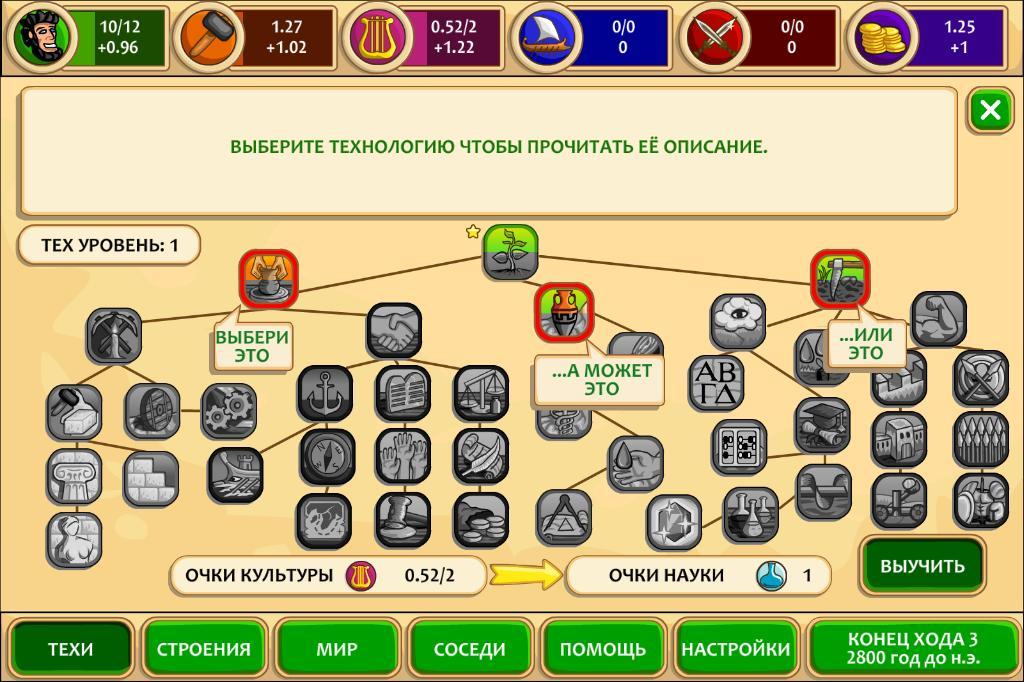 Игра цивилизация мраморный век скачать на компьютер