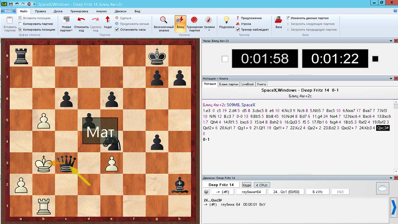 Fritz 16 chess playing software program for download.