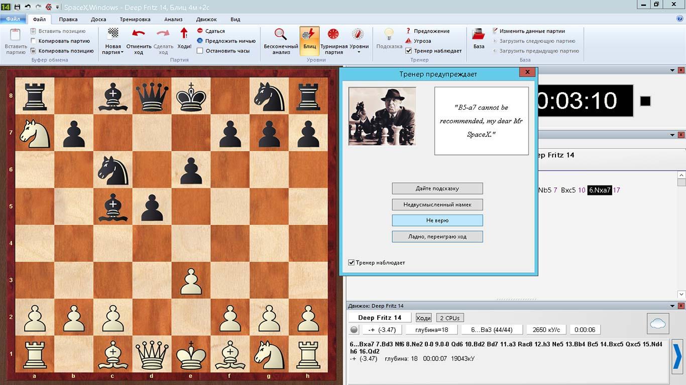 Шахматная программа фриц 14 на русском