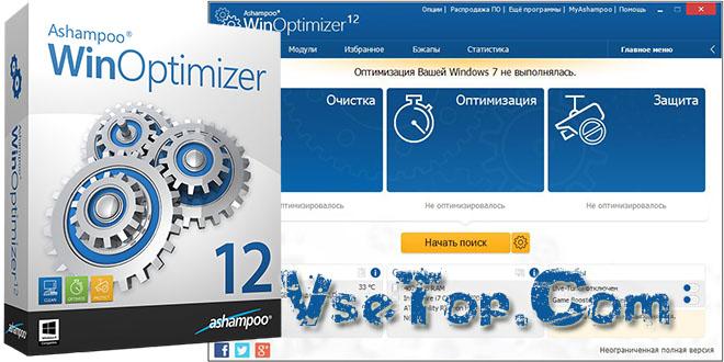 Ashampoo WinOptimizer 15