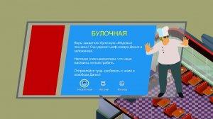 LA Cops - полная версия на русском