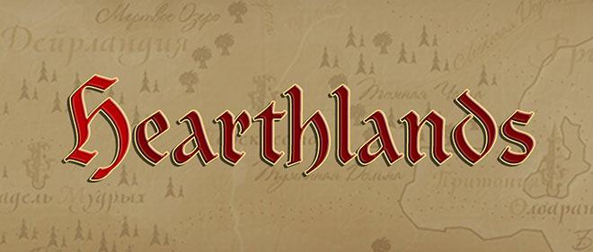 Hearthlands v1.1.3 - полная версия