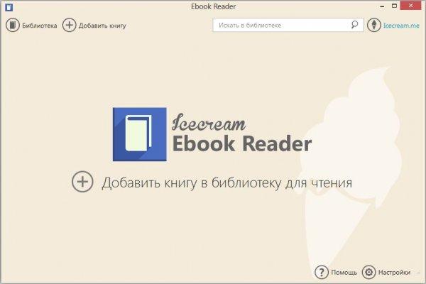 Icecream Ebook Reader Pro – программа для чтения электронных книг