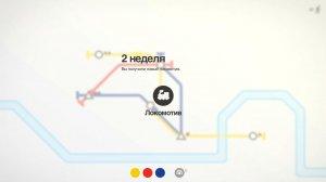 Mini Metro v201809042153 – полная версия на русском
