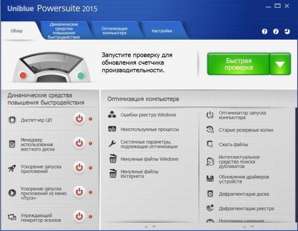 Uniblue Powersuite 2017 4.5.1.0 + ключ