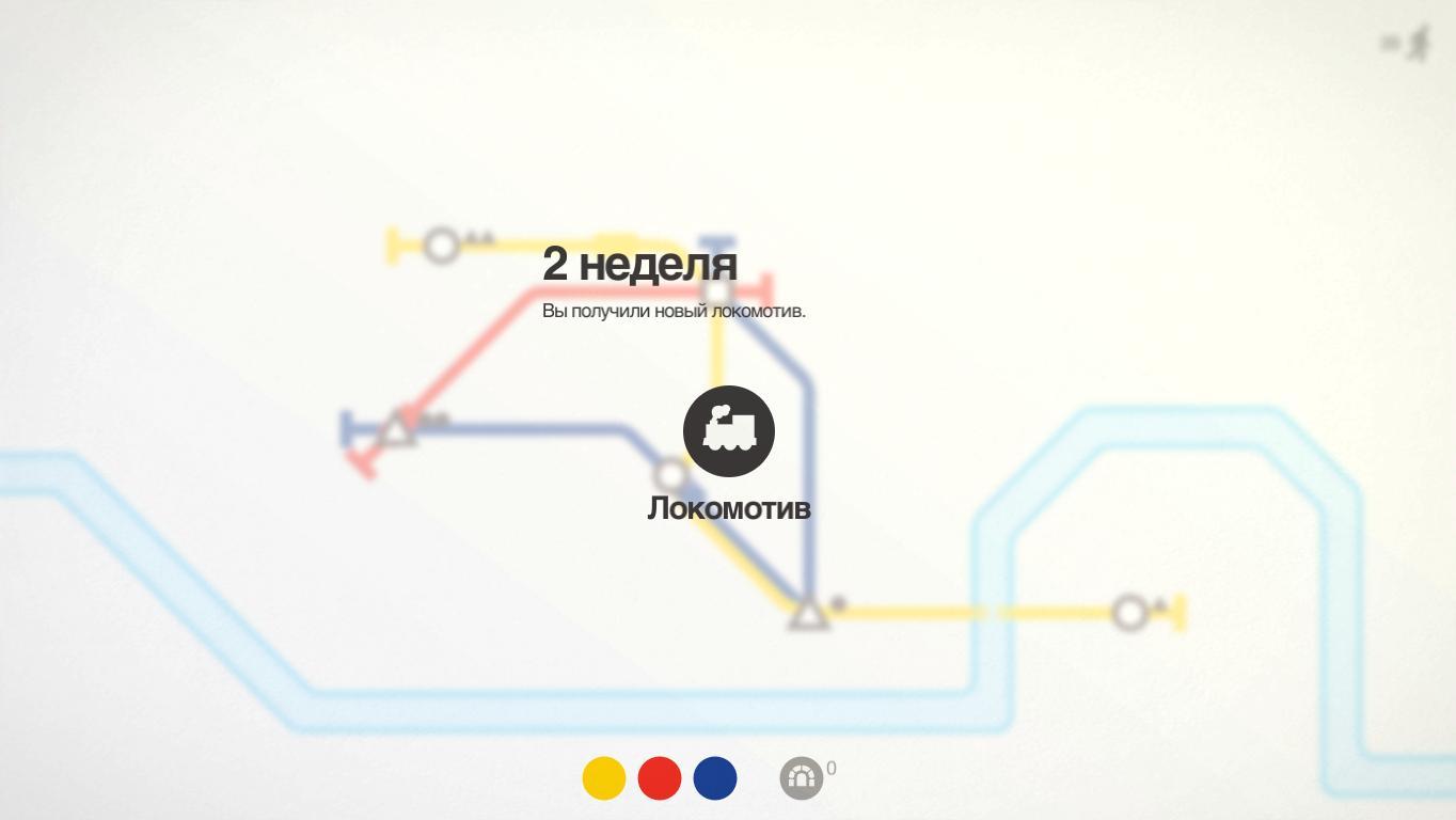 Mini Metro - Скриншот 2