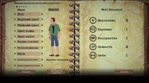 Sheltered v1.6 - полная версия на русском