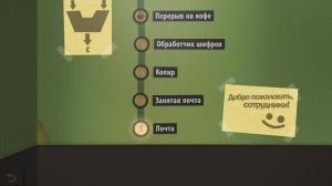 Human Resource Machine – русская версия на компьютер