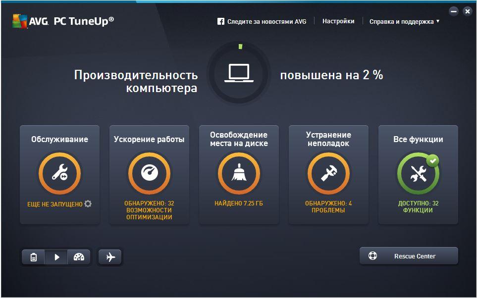 Скачать Avg Pc Tuneup 2016 Бесплатно На Русском Языке Ключ - фото 10