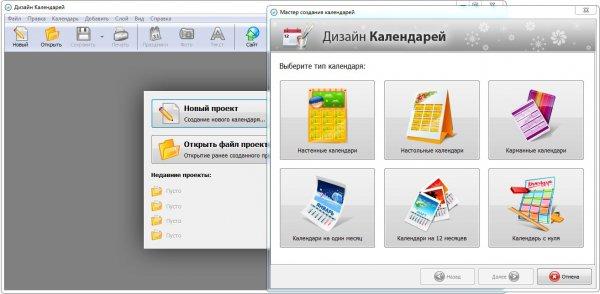 Дизайн календарей 11.0 + ключ