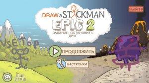 Draw a Stickman: EPIC 2 – полная версия на русском