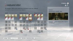 Assassin's Creed: Syndicate v1.51 – торрент