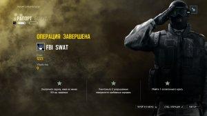 Tom Clancy's Rainbow Six: Siege (2015) PC – торрент