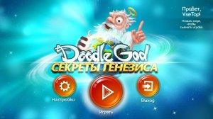 Doodle God: Genesis Secrets PC / Doodle God: Секреты Генезиса – на компьютер