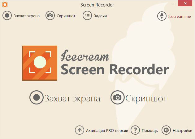 Icecream Screen Recorder PRO 4.76 - программа для записи видео
