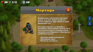Defense Of Greece v1.3.1 – полная версия на русском