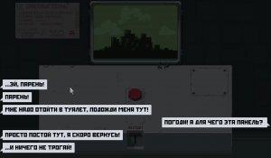 Please, Don't Touch Anything v1.6.6.6 – полная версия на русском