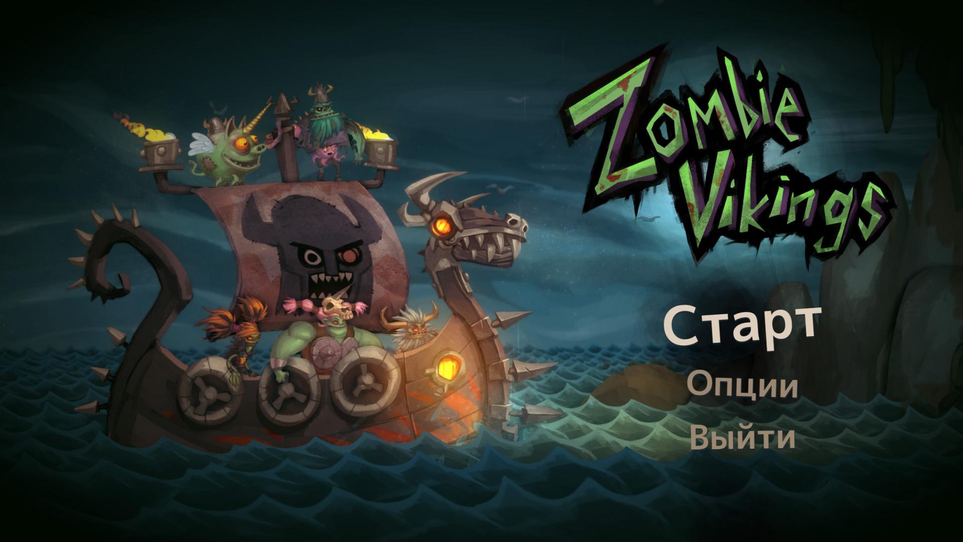 zombie vikings скачать торрент на pc