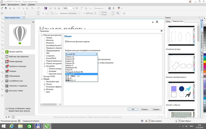 CorelDRAW Graphics Suite X7 v1700491 Final 2014 РС