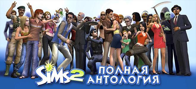 The Sims 2 + все дополнения - торрент