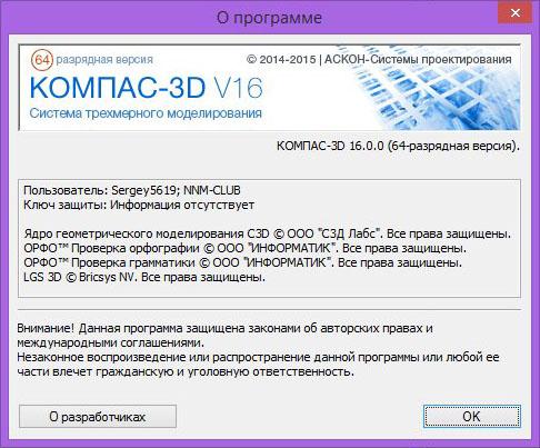 Компас 3д 16 полная версия торрент